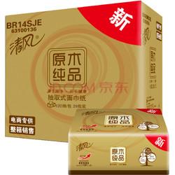 清风(APP)抽纸 原木纯品金装系列 3层120抽软抽*24包纸巾(整箱销售)