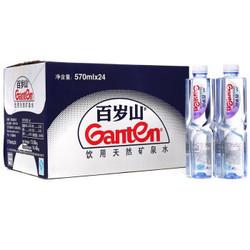 【京东超市】百岁山矿泉水570ml*24瓶 整箱