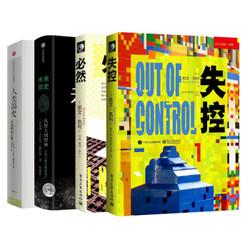 人类简史+未来简史+失控+必然(套装共4册)