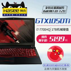 Hasee/神舟 战神 T6Ti-X7/战斗版1050Ti全彩背光游戏本笔记本电脑