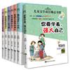 《儿童文学成长励志书系列》 全7册 19.8元包邮