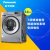 松下(Panasonic) XQG90-E902H 9公斤 变频智控 除菌升级三维立体洗(银色) 3469元