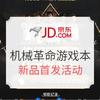 京东 机械革命游戏本新品首发活动 集LGD战队成员卡,0元赢机械革命游戏本