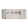 《二十四史》(文白对照精华版,套装共12册) +凑单品 100元包邮(200元,立减)