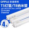 OPPLE 欧普 led灯管 1米 14w 9.9元