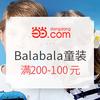 当当 Balabala 巴拉巴拉童装 清仓大促 29元起,满200-100元
