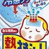 小林制药退热贴(0岁以上孩子使用) 蓝色 12枚 614日元(约37.52元)