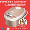 SUPOR/苏泊尔 CFXB30FD8041-60电饭煲锅家用3L迷你2-4官方旗舰店 159元