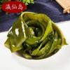 瀛仙岛 盐渍裙带 4斤 13.8元包邮(需用券)
