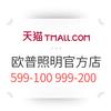 天猫 欧普照明官方旗舰店 品牌团活动 满599-100元、满999-200元优惠券