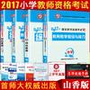 2017 下半年 山香国家教师资格证考试教材+真题 8元包邮(需用券)