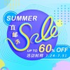Summer Sale 夏季直邮季 多家海外商城不同力度包邮+值友专享券码
