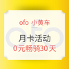 OFO 小黄车 月卡活动 0元畅骑30天