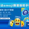 维达手帕纸 emoji超韧限量版4层手帕纸*36包 17.9元