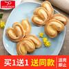沁园 蝴蝶酥饼干 铁盒装 130g *2件 18.8元包邮(双重优惠)