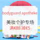 bodyguard apotheke中文官网 精选美妆个护 母婴保健专场 满€88减€5+满€68包邮