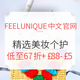 FEELUNIQUE中文官网 精选美妆个护 含Perricone MD、real Techniques等品牌 低至6.7折/买3免1,满£88减£5