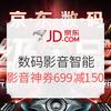 京东 725超级品类日 数码影音智能品类 领神券:满299-60,499-100,999-200,1999-400元,值友专享:699减150元