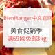 BienManger中文官网 美食促销季  满69欧免邮+无门槛立减3欧