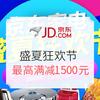 京东 自营 盛夏狂欢节 家电专场 多档优惠券,最高满减1500元