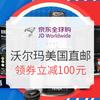 京东全球购 沃尔玛美国直邮专场活动 部分商品领券立减100元