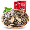 洽洽 坚果炒货 大包装量贩 五香瓜子500g*2袋 13.8元