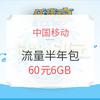 中国移动 流量半年包 60元6GB
