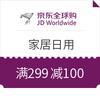 京东全球购 家居日用 满299-100元