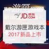 DELL 戴尔 灵越游匣游戏本 2017新品上市 5199元