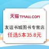 天猫 友谊书城图书专营店 暑期必读推荐 任选5本35.8元