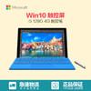 Surface Pro 4 12.3英寸二合一平板电脑(4G 128G i5 银色) 4392元(需用券)