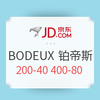 京东 BODEUX 铂帝斯 全场满100减20,200减40,400减80可叠加优惠券399-100使用