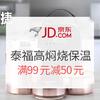 京东 时尚嘉业家居专营店 泰福高保温壶 满99元减50元
