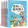 《优秀少年成长必读系列第一辑》4册 12.8元包邮(下单立减)