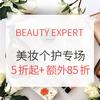 BEAUTY EXPERT 精选美妆个护专场 5折起 + 额外8.5折+满£40包邮