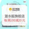苏宁易购潜水艇官方旗舰店 优惠专场 全店每满100减20元