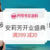 网易考拉海购 安莉芳旗舰店开业盛典 满399减20 满629减50 满799减100