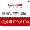 京东 膳蔻品牌官方旗舰店  领券满199减100元