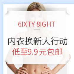 天猫精选 6IXTY8IGHT官方旗舰店 内衣换新大行动