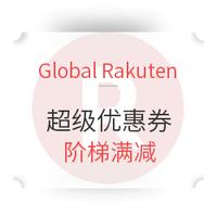 海淘活动、七夕礼物:Global Rakuten 超级优惠券