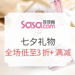莎莎网 护肤彩妆 七夕情人节 促销专场