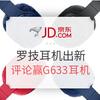 京东 罗技G官方旗舰店 G433/G233耳机新品发售 10点开售,下单最高立减300元,评论赢G633耳机