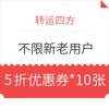 转运四方 不限新老用户 日本-大陆/美国-香港自提线路 5折优惠券*10张