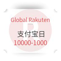 海淘活动:Global Rakuten 超级优惠券+周三支付宝日