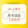 ofo 小黄车 月卡活动 1元包月