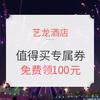 艺龙旅行-什么值得买用户专享酒店红包 免费领100元券