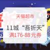 """天猫超市 11城""""吾折天""""优惠专场 周五0点、12点、17点三个时间段可抢138-20、176-88元优惠券,每天10次机会"""