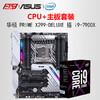 Asus 华硕 PRIME X299-DELUXE+ i9-7900X 盒装CPU 2066针脚 10999元包邮