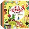 《宝宝完美成长经典童话》(套装共10册)+凑单童书+凑单品 100.3元