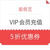 爱奇艺 VIP会员充值 5折优惠券